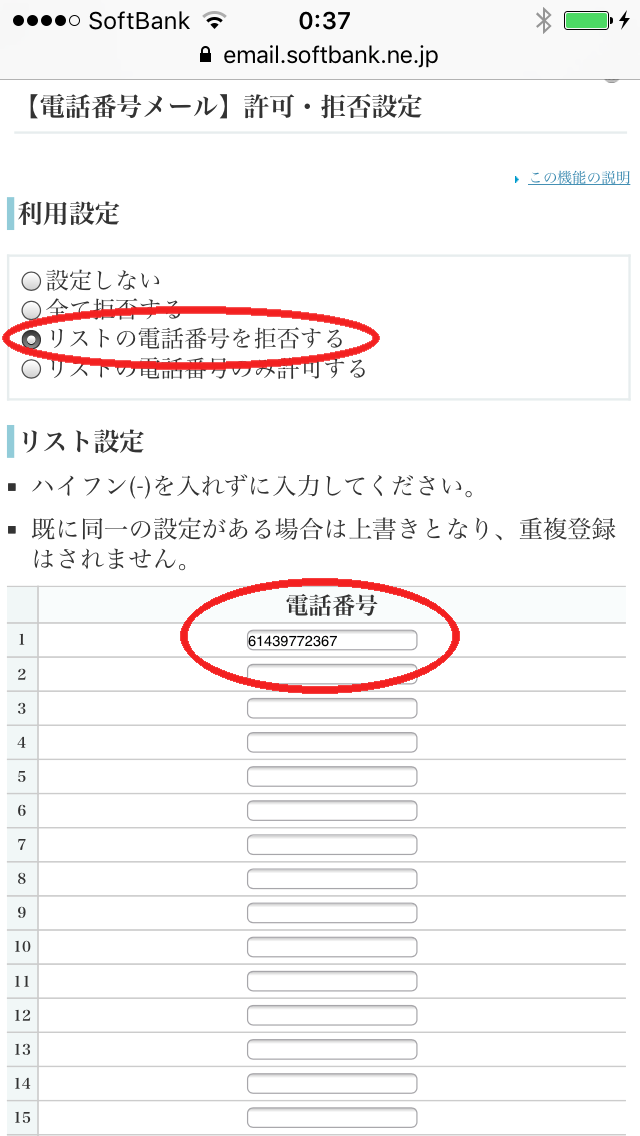 Yahoo!メール - 対策ツール - 迷惑メール対策